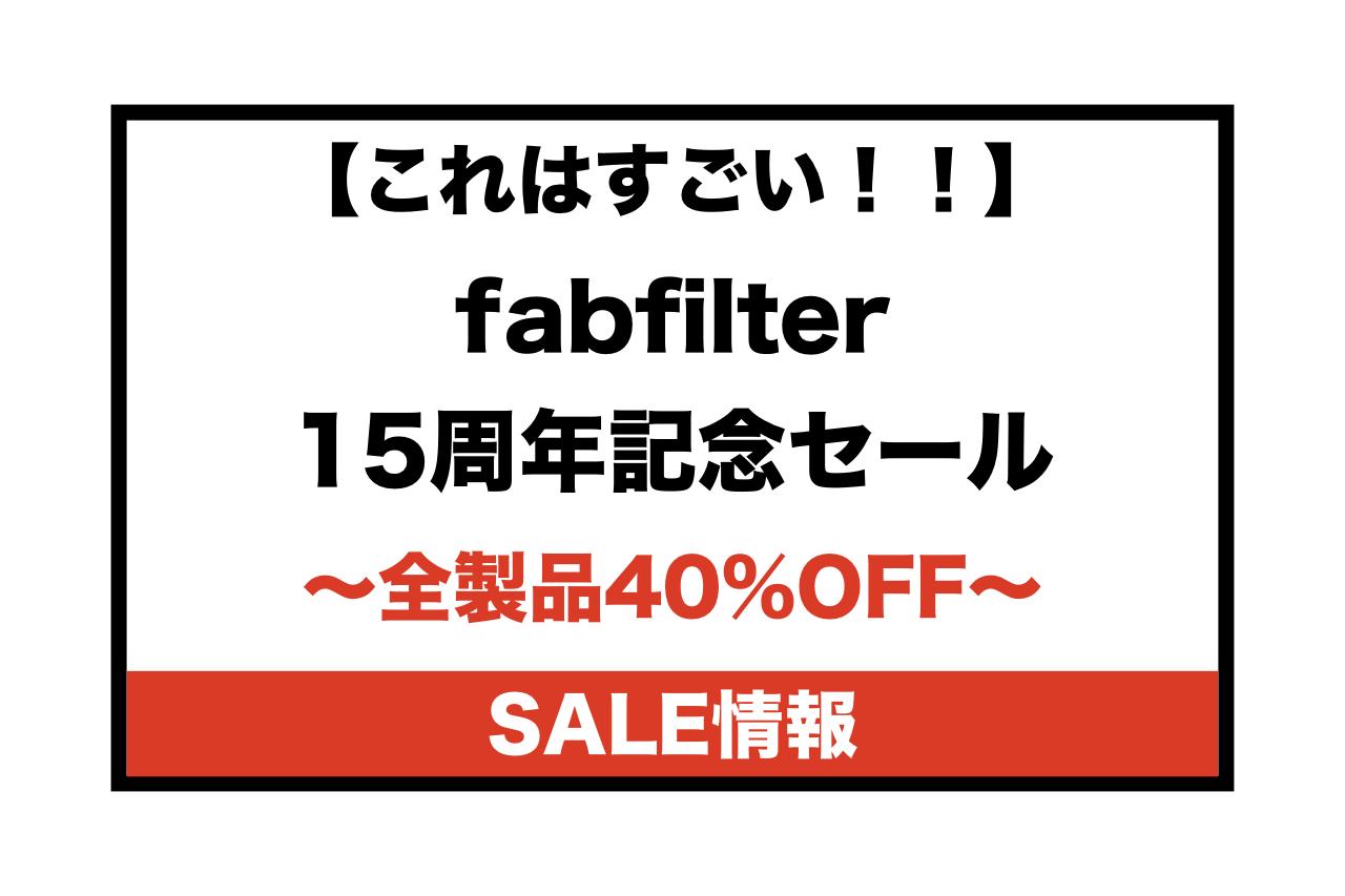 これはすごい!!】fabfilterが15周年記念セール | グッドサウンド